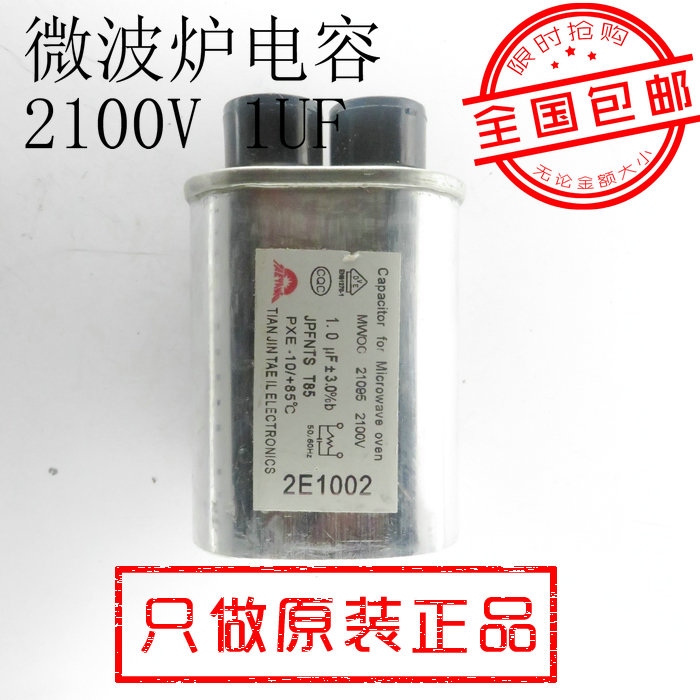 National microwave capacitor 2100V1UF high-voltage capacitor Glasme microwave oven