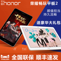 Non-interest-bearing gifts glory glory free 8 inch 10 Android Tablet 2 Huawei 4G talk Tablet T3