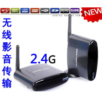 2.4G Wireless Audio and Video Transmitter Wireless AV Computer DVD Wireless Audio and Video Transceiver