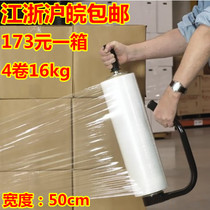 (Zhejiang Shanghai and Anhui) winding film PE protective film tensile film packaging film. A box of 4 rolls of 16KG