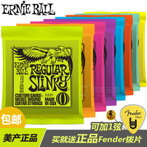 US-produced EB shipping Ernie Ball 2221 strings 2223 Nickel plating guitar strings 2239 sets of strings