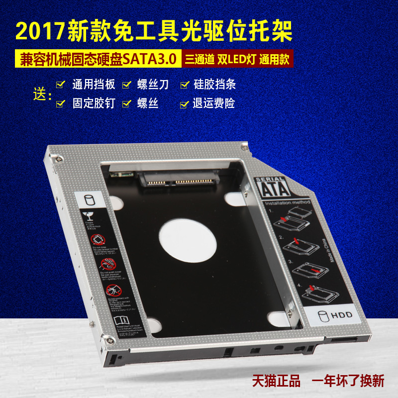 Laptop hard drive, notebook optical drive hard drive bay mechanical hard drive ssd bracket solid state hard drive optical drive position bracket box points 12.7mm 12.5mm 9.5mm 9.2m 9.0mm 8.9mm 9 mm
