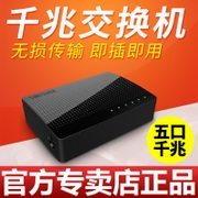 Tengda SG105 5 port 4 port Gigabit switch exchange deconcentrator cable network home diversion hub
