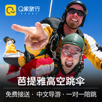 Q Home Tour Thailand Pattaya sky diving one day tour Pattaya sky diving professional escort free shuttle
