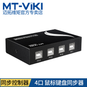 Maxtor dimensional moment DNF synchronizer computer mouse and keyboard controller usb1 control more than 4 KVM switch 4