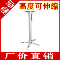 Projector Hanger Projector Hanger Projector Bracket Fixed Hanger Retractable Ceiling Hanging Wall