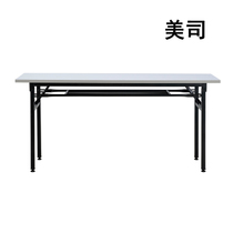Simple modern folding conference table long table staff training table board-style simple light table desk reading table
