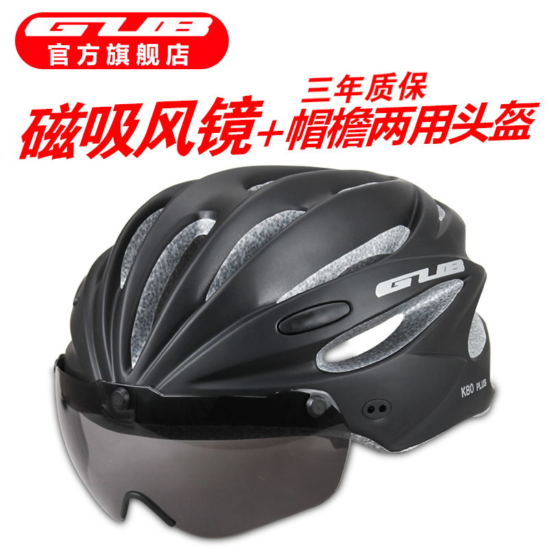 GUB bicycle with goggles glasses integrated mountain road bike riding helmet men and women helmet equipment