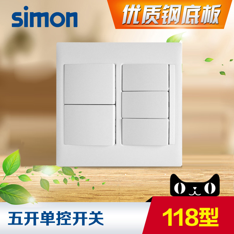 [The goods stop production and no stock]Simon switch socket 52 series five billing control switch type 120 vertical installation