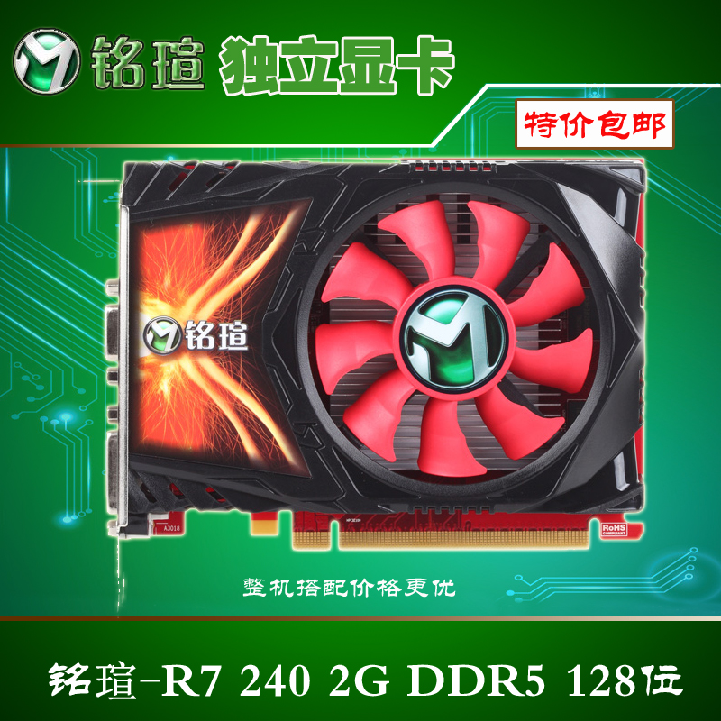 MAXSUN R7 240 MAXSUN Transformers II2G alone significantly DDR5 memory 128-bit wide high-end game card