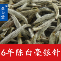 World Tea Fuding White Tea Baihao Silver Needle Sancha Head Collection Wild Silver Needle Factory Direct Selling