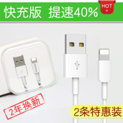 TAFIQ iPhone6 data line 6S 5 Apple 5S mobile phone extension 6Plus charging cable 7p six ipad4