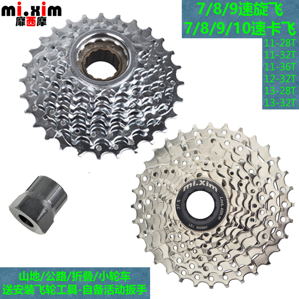 Mountain bicycle bicycle 7-speed, 8-speed, 9-speed, 10-speed, 24/27/30-speed rear flywheel gear clip flying
