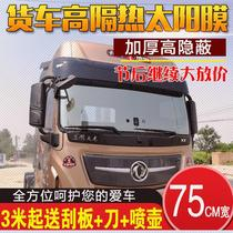 Sun film car their own car sun film a full roll of truck front windshield solar film double-row truck