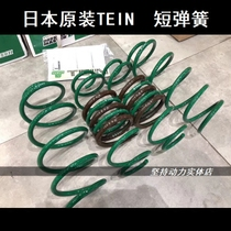 Genuine Japanese Tein imported short spring S.tech modified shock absorber 9 generation ten generations Civic Ruizhi fit GK5