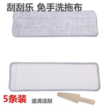 Scratch free Hand wash mop replacement cloth paste type cloth lazy person free wash mop not dirty hand mop
