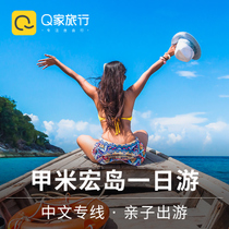 Q home tour Krabi Hong Island one day tour Hong island snorkeling Hong island speed boat one day tour Thailand tour