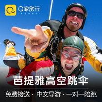 Q Home Travel Thailand Pattaya travel day tour Pattaya sky diving professional to accompany the jump hotel shuttle