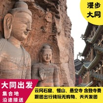 Shanxi ticket-free successfully booked the same day tour of the North Yuehengshan Hanging Temple Yungang Grotto with the Hanging Temple Deng Temple.