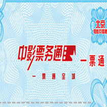 Tmall Genuine Chinese Shadow ticketing pass one ticket pass movie ticket movie card redemption voucher a number of cinemas in the country