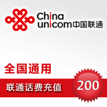 National General Unicom 200 yuan phone charges stored value card mobile phone payment phone charges quickly recharge costs China
