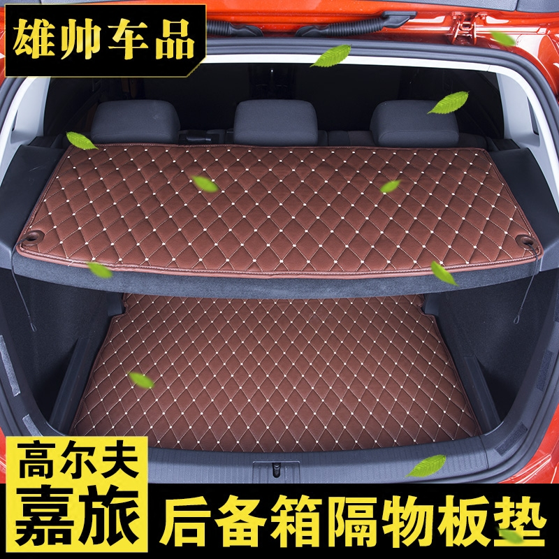Dedicated to VW 16-17 Golf Jialu Shield Curtain, Backup Box, Separator, Cushion Baffle, Refitting Separator Decoration