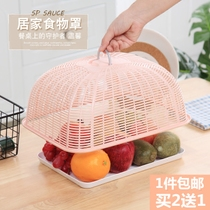 Household dining table food cover anti-fly food cover rectangular small meal cover plastic dessert fruit cover cover dish cover