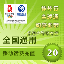 National General Mobile 20 yuan phone charges stored value card mobile phone payment phone charges fast recharge online charges in China