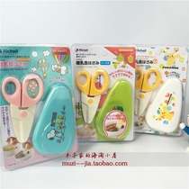 Spot Japan Richell richer baby auxiliary scissors grinder Baby baby food Scissors