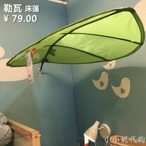 Domestic IKEA purchasing Le tile bed canopy shading green leaf rice lung childrens bed decoration tent air conditioner windshield canopy