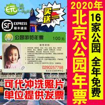 2020 Beijing Park billet annuel Parc année carte Palais Dété Temple du ciel zoo billets 16 parc national spot