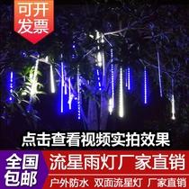LED meteor shower lights flashing Lights Series Lantern Festival tree Lights Christmas lights meteor shower decorative lamp stars