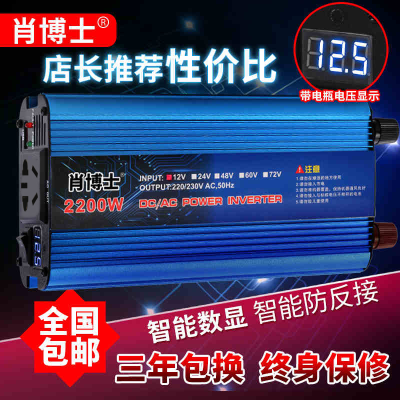 Dr. Xiao car inverter 12V24V48V to 220V500W1200W2200W household power converter