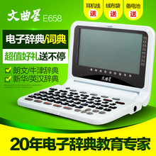 Wenquxing E658 English-Chinese electronic dictionary English learning machine Oxford dictionary translator real voice