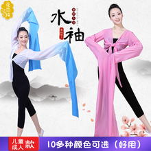 Classical Peking Opera Tibetan Watersleeves Adult Children Practice Classical Shocking Dance Performing Clothes