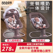 Muchuan electric baby rocking chair soothes the cradle baby cradle child chair with baby artifact intelligent sleep