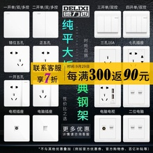 Delixi with switch socket 5 holes 86 type household kitchen concealed wall power supply one open five hole usb panel