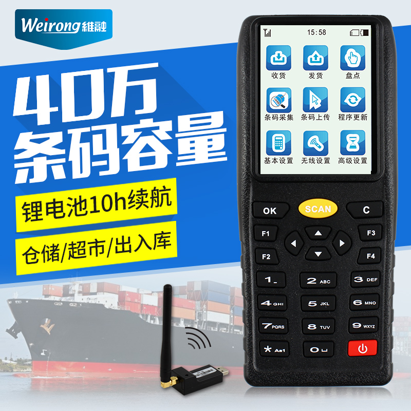 Weirong inventory machine wireless scanning gun supermarket warehouse bar code data collector pda handheld terminal scan code gun