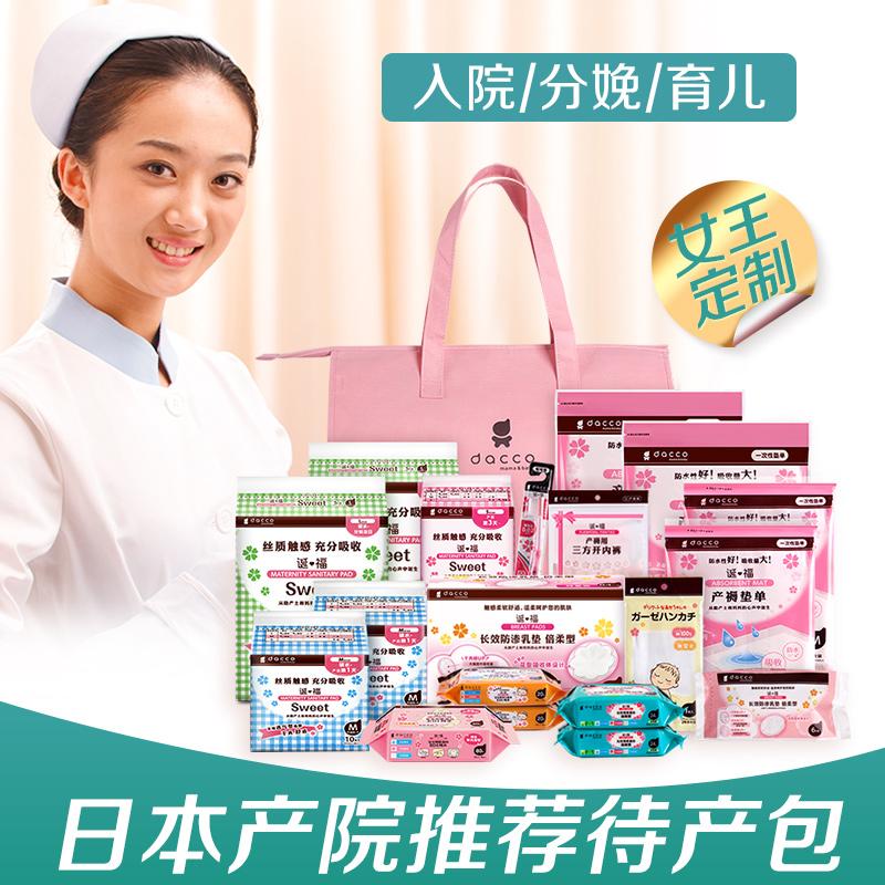 ★dacco诞福 三洋待产包冬季入院全套母子组合套装产妇月子用品秋季 422.00元