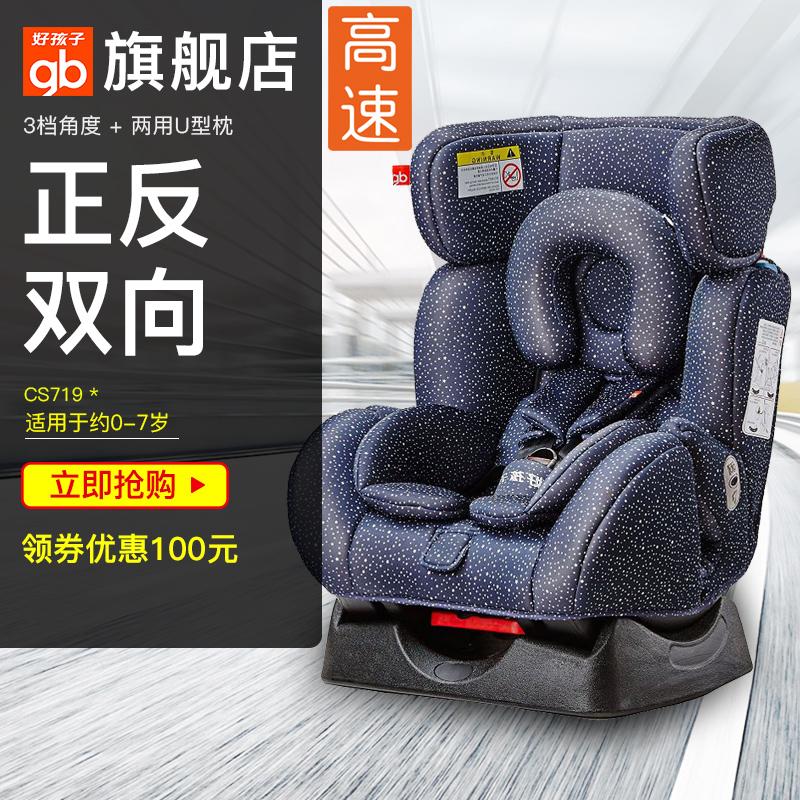 好孩子儿童安全座椅★好孩子 儿童安全座椅0-7岁 可坐可躺 CS888W 699元包邮(需用券)