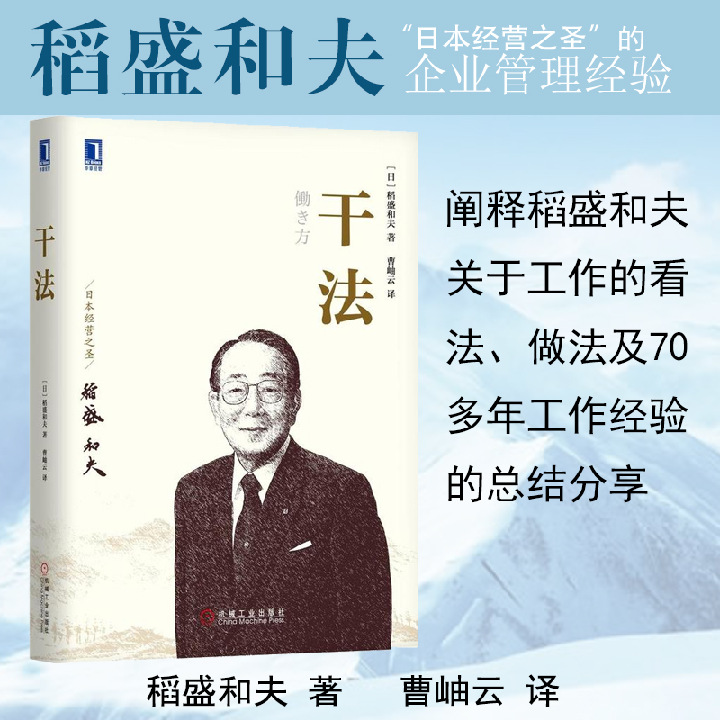 Genuine 干法 Inamori Kazuo Hardcover Management Readings Amoeba Business Model Management Management Huazhang Management Books Business Management Project Management Books Work Philosophy Leadership Reading