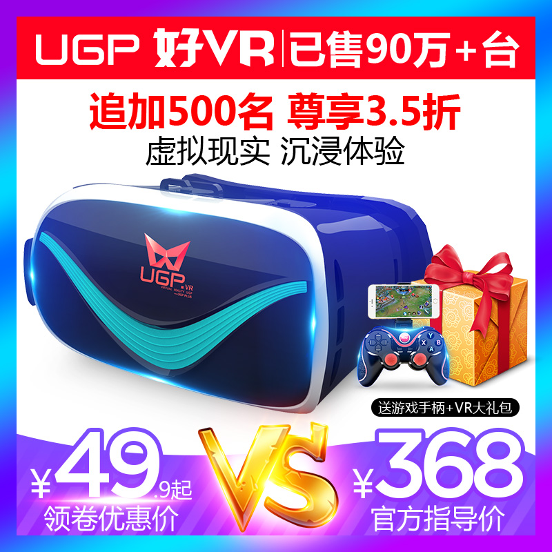 Vr one machine virtual reality 3d glasses mobile phone special rv headset game console apple ar Huawei 4d eyes