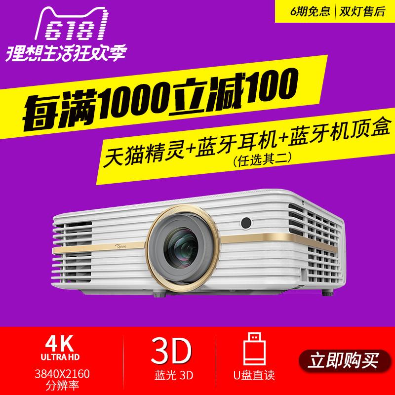 短焦投影机★新低价:Optoma 奥图码 GT1080 3D超短焦投影仪(2800流明、4倍速、1080P) 5818.1元包邮