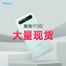 560 Meizu/Meizu 17 official Pro authentic Snapdragon 865pro flagship 5G mobile phone 16th X