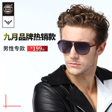 Glenn Beach Men's and Women's Sunglasses Fashionable Baijian Aircraft Teacher's New Product