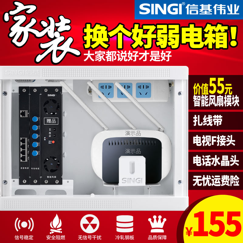 weak box home set concealed multimedia hub box fiber optic home information box network distribution box wiring box