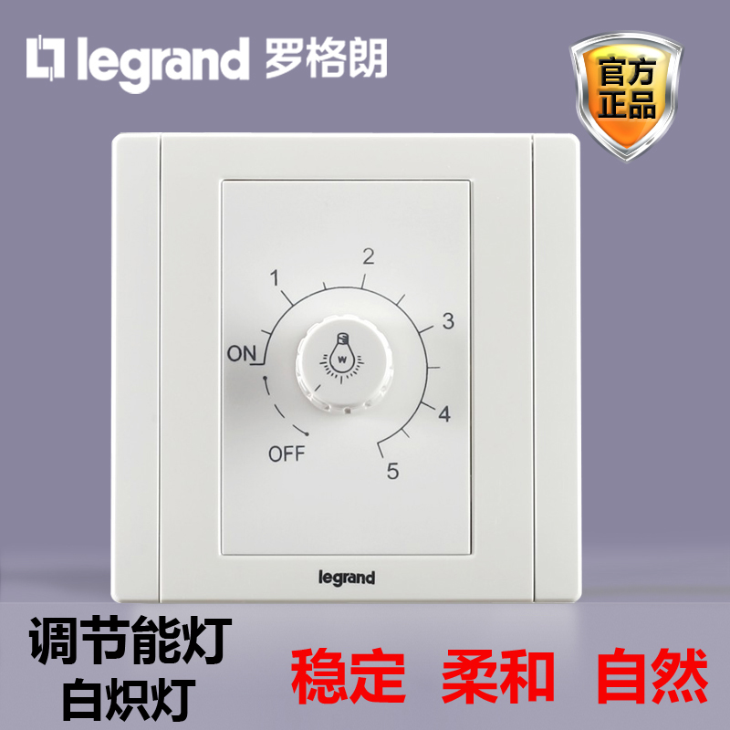 TCL Legrand 220V dimmable switch panel light adjustment brightness switch regulator control switch