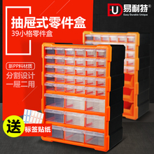 Yi nit drawer electronic components box parts box accessories