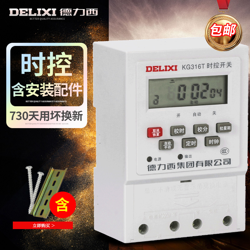 Delixi timer timer power supply time controller microcomputer control switch 220v fully automatic kg316t