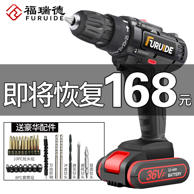 Fred 36VF lithium electric drill household electric screwdriver rechargeable pistol drill multi-functional front and back hand electric drill